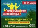 Охота, Рыболовство, Активный отдых г. Ростов-на-Дону. Наш стенд G1