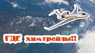 покажите ХИМТРЕЙЛЫ из космоса, ГДЕ самолеты? правда плоской земли