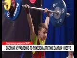 Сборная Муравленко по тяжелой атлетике заняла 1 место