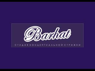 Елена Гараева Кудрявые стрижки г.Сарапул студия Бархат