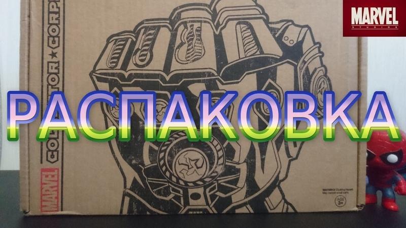 Распаковка коллекционного бокса по Мстителям 3: ВБ от Marvel Collector Corpsбонус Funko Pop