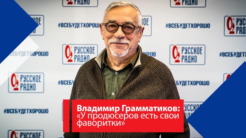 Владимир Грамматиков У продюсеров есть свои фаворитки