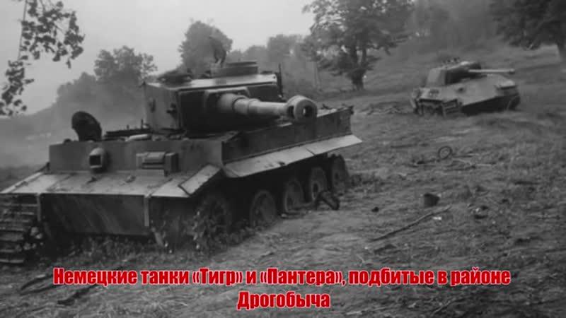 Лезгинка на подбитом «Тигре». Из воспоминаний Абакарова К. А. - YouTube (360p)