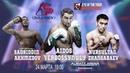 Вечер профессионального бокса с участием казахстанских боксеров