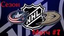 Карьера клуба НХЛ | Коламбус | Регулярный чемпионат | Матч 7 | Анахайм