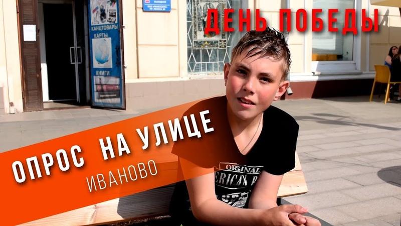 День Победы Иваново | Проверка знаний. ОПРОС на улице