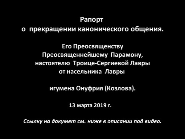 Рапорт о прекращении канонического общения от игумена Онуфрия Козлова