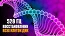 528 гц Реконструкция и Восстановление Всех Клеток ДНК Лечебная Космическая Музыка