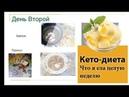 Безуглеводная диета моё меню Фото целой недели