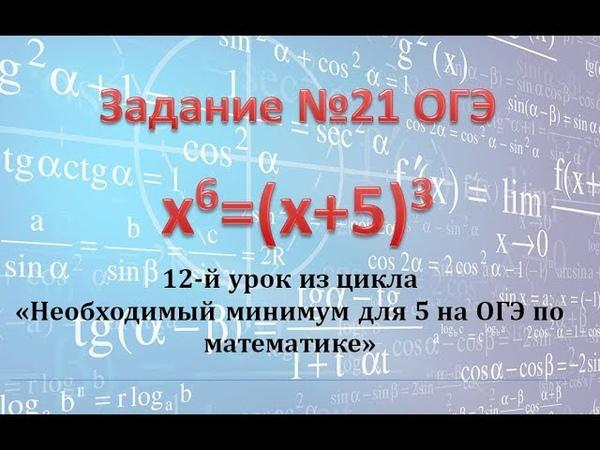 ОГЭ . Математика. Задание 21. Уравнение с 6-ой степенью.