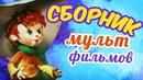 Все советские мультики 70 х Часть 13