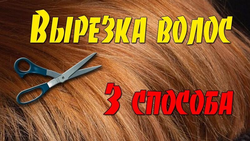 Как вырезать волосы в Фотошоп 3 способа 2 стандартных 1 нестандартный