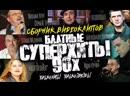 БЛАТНЫЕ СУПЕРХИТЫ 90-х / ВИДЕОАЛЬБОМ