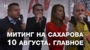 Парфенов, FACE, Поперечный, Оксимирон и другие. Как прошел митинг на Сахарова