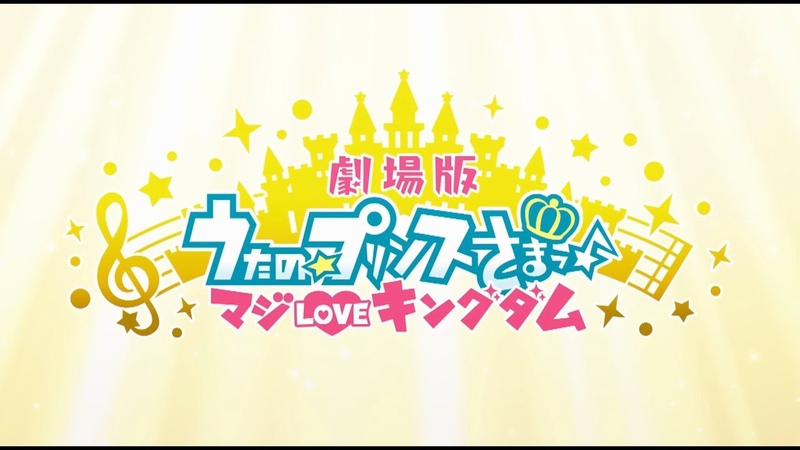 劇場版 うたの☆プリンスさまっ♪ マジLOVEキングダム 予告編 第2弾