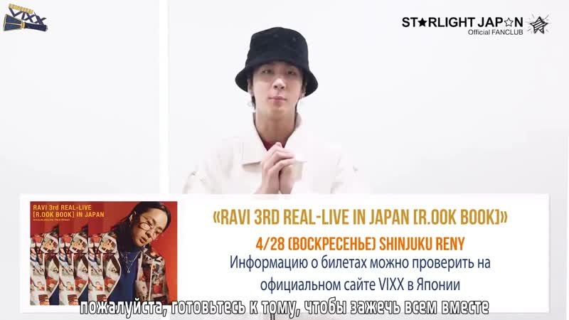 190412 RAVI 3rd REAL-LIVE in Japan [R.OOK BOOK] Invitation
