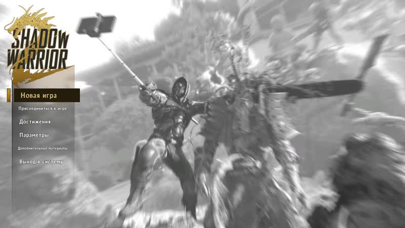 Впервые во втором Shadow Warrior'e