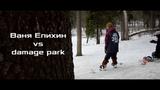 Ваня Епихин - (dp) damage park 2019