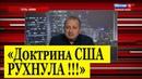Яков Кедми: Путин готов на прямой удар по США