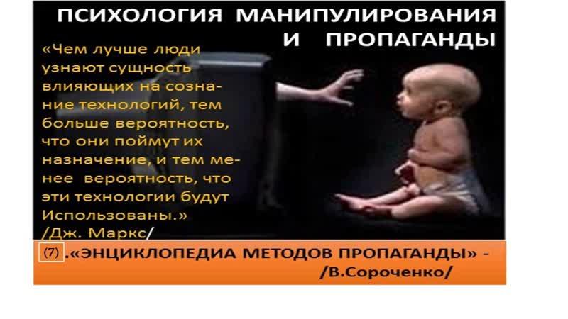 7.Энциклопедия методов пропаганды. М.№6- В.Сороченко