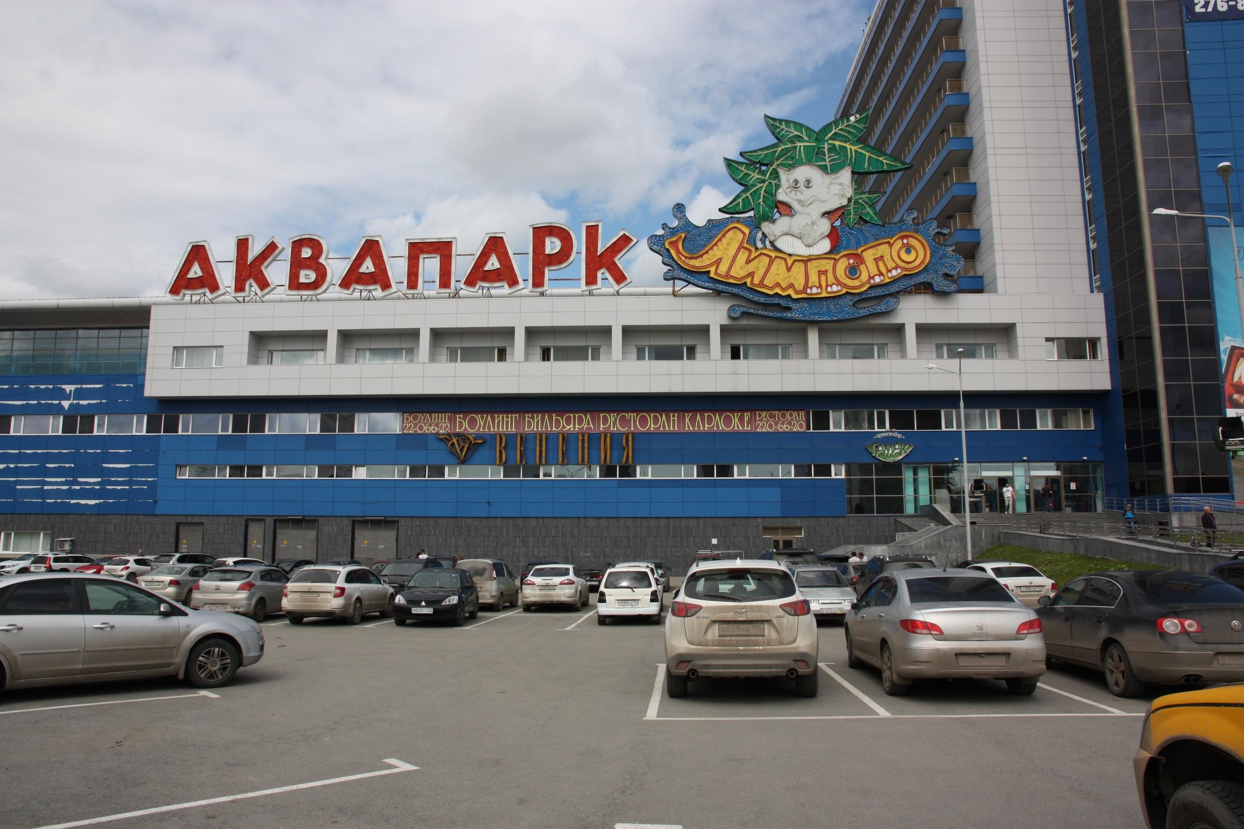 Аквапарк в Екатеринбург