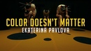 Color doesn't matter   Contemporary Dance   Choreographer Pavlova Ekaterina