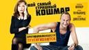 Мой самый страшный кошмар (2011) Комедия, вторник, кинопоиск, фильмы, выбор, кино, приколы, ржака, топ