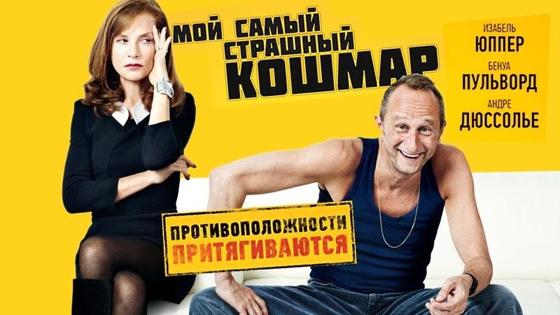 Мой самый страшный кошмар (2011) Комедия, вторник, кинопоиск, фильмы, выбор, кино, приколы, ржака, топ » Freewka.com - Смотреть онлайн в хорощем качестве