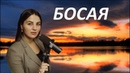 D M Босая ремикс ft Anivar avt 2Маши