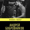 Андрей Бобровников | 17.05 | Подольск