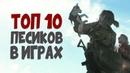 ТОП 10 СОБАК в видеоиграх