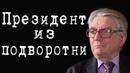 Президент из подворотни ВикторАлкснис