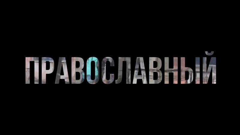 Православный Азов 2019 Батюшка блогер Священник Константин Мальцев