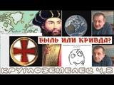 ЧАТ РУЛЕТКА (ИЗ ПОДПОЛЬЯ)_ФОТО КОСМОСА И МАГЕЛЛАН, ПРАВДА ИЛИ БЫЛЬ Ч 2