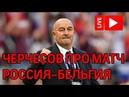 Станислав Черчесов о матче Россия - Бельгия.