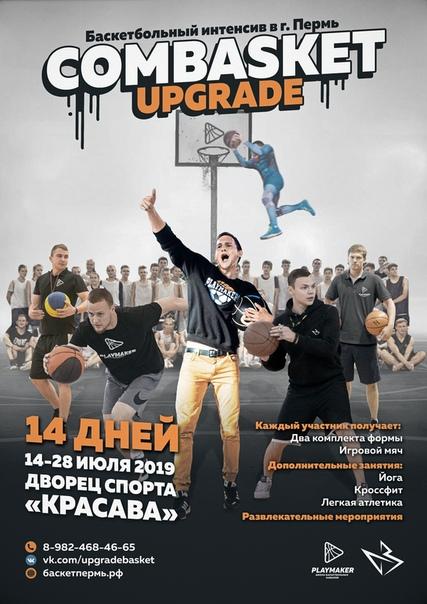"""Профессиональный баскетбольный интенсив COMBASKET """"UPGRADE"""" в Перми!"""