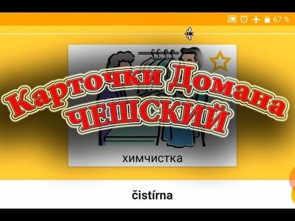 Чешские Карточки Домана ( Чешский язык ) 2