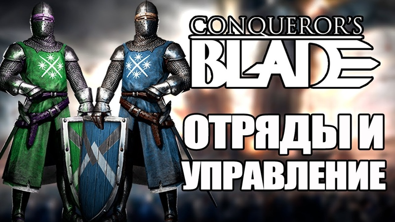 ОТРЯДЫ И УПРАВЛЕНИЕ [Гайд для новичка Conqueror's Blade/ Конкэрорс Блэйд]