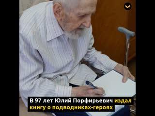 Старейший подводник мира отметил 105-й день рождения