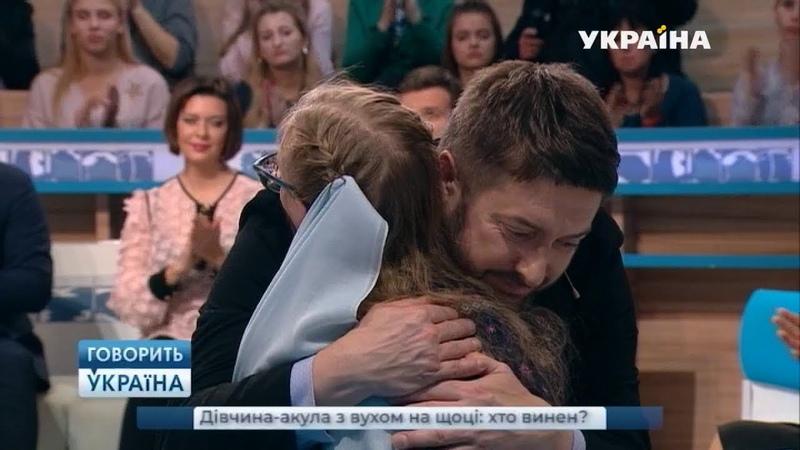 Девочка акула с ухом на щеке кто виноват полный выпуск Говорить Україна