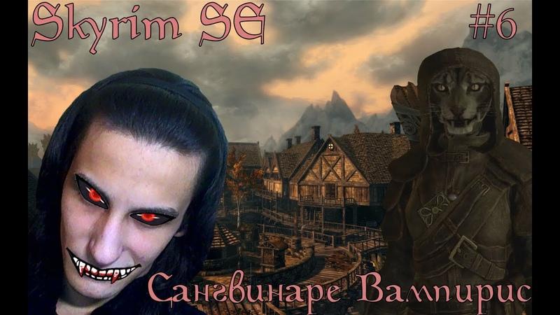 Skyrim SE (Легенда. Прохождение на платину) - Вор-Каджит 6 Сангвинаре Вампирис