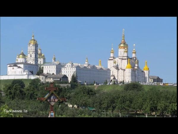 Милость мира (П.Чеснокова) - Великий хор Свято-Успенской Почаевской Лавры