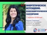 Выступает в проекте ВГВ 7 апреля Венана Сварожич