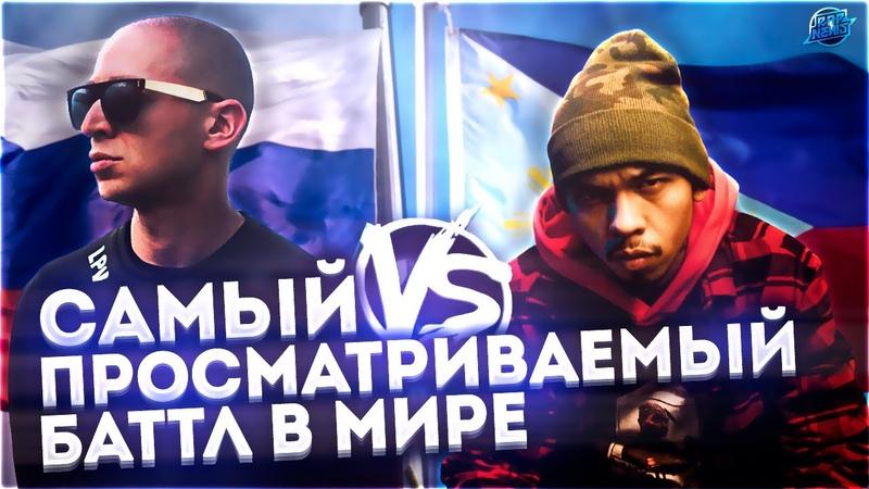 OXXXYMIRON VS LOONIE (Russia vs. Philippines) | Слава КПСС х МИКСИ задиссили Oxxxymiron'a RapNews