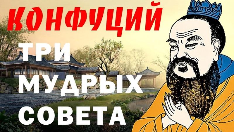 Три мудрых совета Конфуций Китайская мудрость