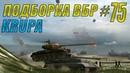 ПОДБОРКА ВБР WoT BLITZ KRUPA 75 ВЫПУСК
