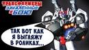 УБИЙСТВЕННЫЕ ПОСЛЕДСТВИЯ Трансформеры Закаленные в Бою Transformers Forged To Fight ч 223