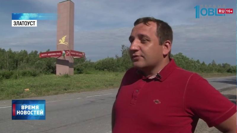Златоустовские активисты восстановили стелу