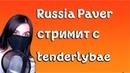 Russia Paver стримит с Tenderlybae 🔥 Рейдит , смешные моменты