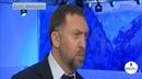 Откровения российского олигарха Как Дерипаска в 2015 году предсказал экономический кризис в России